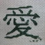 Love (Chinese)